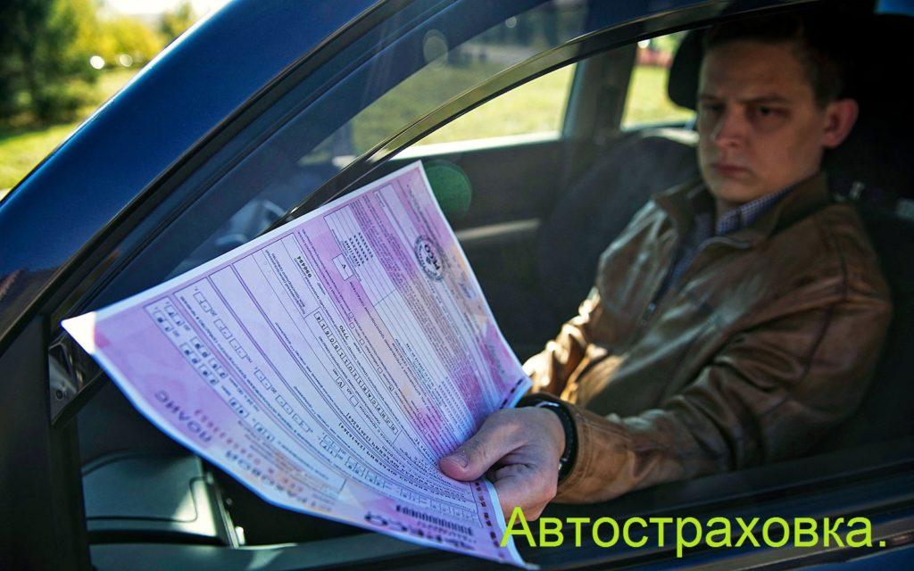 Переплаты, автокредит, автостраховка.